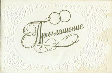 Приглашения на свадьбу наших родителей