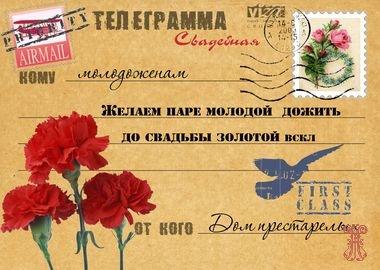 Свадебные телеграммы молодоженам