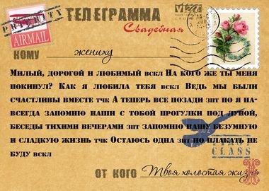 Свадебные телеграммы жениху