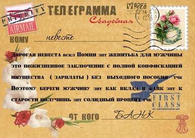 Свадебные телеграммы для невесты