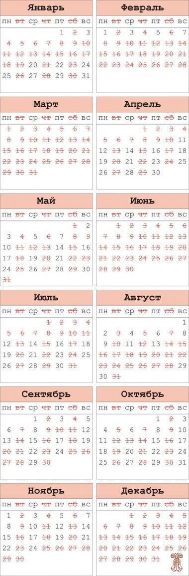 Календарь венчания на 2010 год
