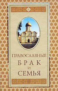 Православные брак и семья