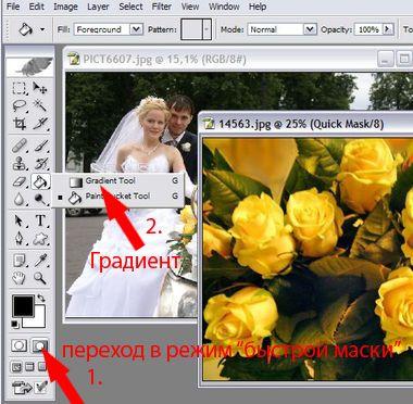 Слияние двух фотографий в Фотошопе