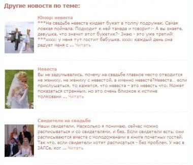 Новые функции на сайте Настольная Книга Невесты