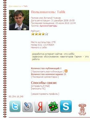 Наши контакты в социальных сетях для общения с пользователями