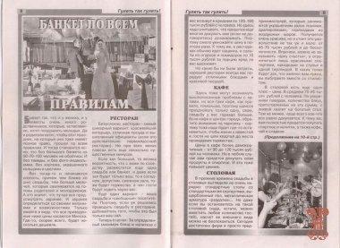 "Наше свадебное фото в ""Стране советов"""