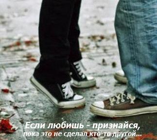 Если любишь..