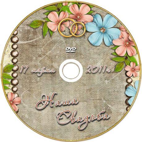 Свадебное оформление диска