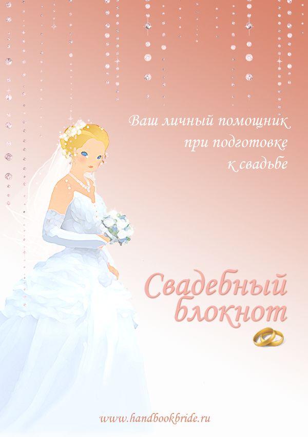 Свадебный блокнот