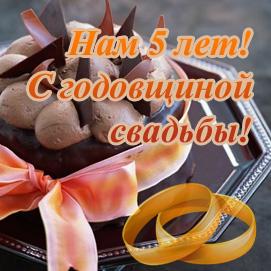 Годовщины свадеб по годам: названия, идеи подарков Семья и