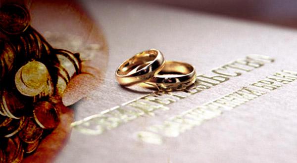 Государственная пошлина за регистрацию брака